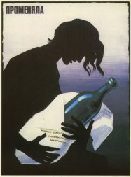 AntiAlcohol_URSS_Posters_11