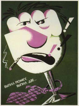 AntiAlcohol_URSS_Posters_24
